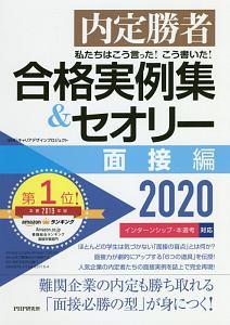 合格実例集&セオリー 面接編 2020