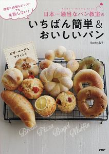 Backe晶子『日本一適当なパン教室のいちばん簡単&おいしいパン』