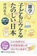 雑学 子どもにウケるたのしい日本 MP3音声データCD