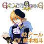 ピタゴラスプロダクション GALACTI9★SONGシリーズ #2「SECRET LUV」野村アール
