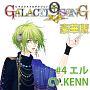 ピタゴラスプロダクション GALACTI9★SONGシリーズ #4「P.s.」野村エル(豪華版)