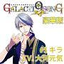 ピタゴラスプロダクション GALACTI9★SONGシリーズ #5「Afraid No.7」緋室キラ(豪華版)