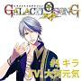 ピタゴラスプロダクション GALACTI9★SONGシリーズ #5「Afraid No.7」緋室キラ