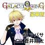ピタゴラスプロダクション GALACTI9★SONGシリーズ #8「ange dchu」新堂ツバサ(豪華版)