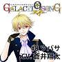 ピタゴラスプロダクション GALACTI9★SONGシリーズ #8「ange dchu」新堂ツバサ