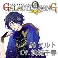 ピタゴラスプロダクション GALACTI9★SONGシリーズ #9「タイトル」滝丸アルト