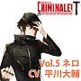 カレと48時間を駆け抜けるCD 「クリミナーレ!T」Vol.5 ネロ
