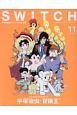 SWITCH 36-11 特集:手塚治虫「冒険王」