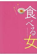 映画 食べる女 オフィシャルブック