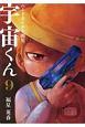 ハードボイルド園児 宇宙-コスモ-くん(9)