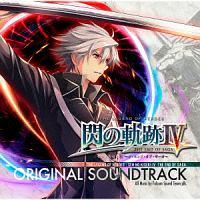 英雄伝説 閃の軌跡IV『英雄伝説 閃の軌跡IV -THE END OF SAGA- オリジナルサウンドトラック』