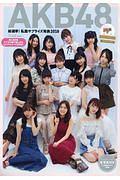 『AKB48総選挙!私服サプライズ発表 2018』千村利光