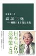 高坂正堯 戦後日本と現実主義