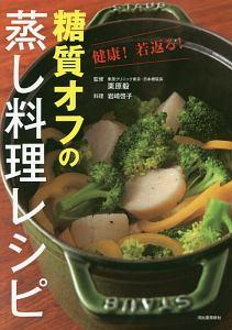 糖質オフの蒸し料理レシピ