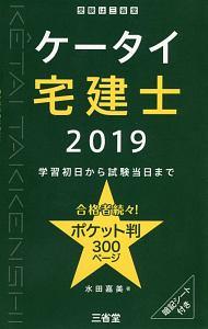 ケータイ宅建士 2019