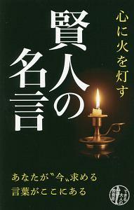 『心に火を灯す 賢人の名言 できる大人の教養書』ダイヤモンド社