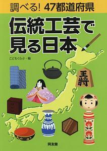 調べる!47都道府県 伝統工芸で見る日本