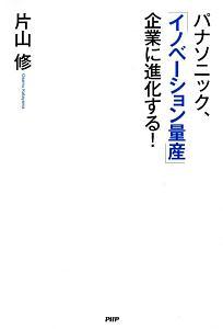 『パナソニック、「イノベーション量産」企業に進化する!』片山修