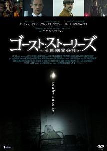 ゴースト・ストーリーズ ~英国幽霊奇談~