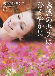 『誘惑のキスはひそやかに ザ・ミステリ・コレクション』寺尾まち子