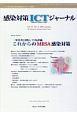 感染対策ICTジャーナル 13-4 特集:一歩先を目指して再評価 これからのMRSA感染対策 チームで取り組む感染対策最前線のサポート情報誌