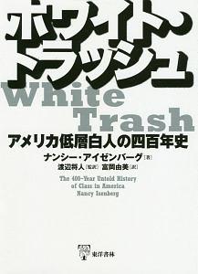 ホワイト・トラッシュ