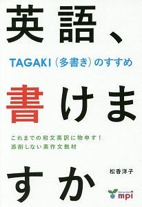 松香洋子『英語、書けますか』