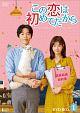 この恋は初めてだから ~Because This is My First Life DVD-BOX1