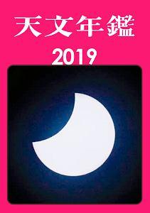 天文年鑑 2019