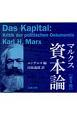マルクス資本論 全9冊