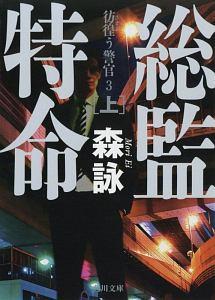 総監特命 彷徨う警官3
