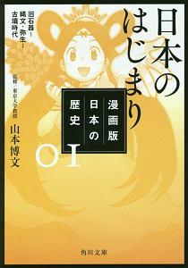 日本の歴史<漫画版> 日本のはじまり 旧石器〜縄文・弥生〜古墳時代 (1)
