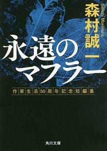『永遠のマフラー 作家生活50周年記念短編集』森村誠一