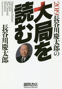 『長谷川慶太郎の大局を読む 2019』長谷川慶太郎
