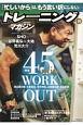 トレーニングマガジン (59)