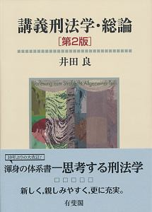 講義刑法学・総論<第2版>