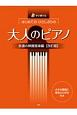 すぐ弾ける はじめての ひさしぶりの 大人のピアノ 永遠の映画音楽編<改訂版>