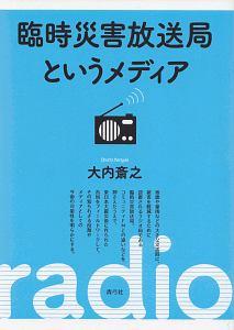 臨時災害放送局というメディア