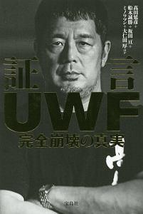 船木誠勝『証言UWF 完全崩壊の真実』