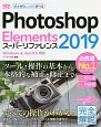 Photoshop Elements2019 スーパーリファレンス Windows&macOS対応