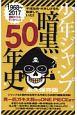少年ジャンプ 暗黒50年史<永久保存版>