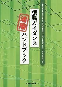 『復職ガイダンス活用ハンドブック』加藤由子