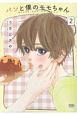 パンと僕のモモちゃん (2)