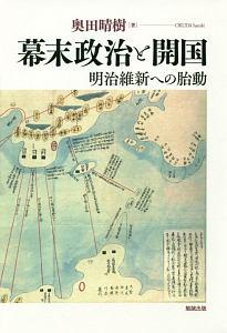 奥田晴樹『幕末政治と開国』