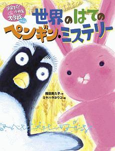 岡田貴久子『世界のはてのペンギン・ミステリー 宇宙スパイウサギ大作戦パート2』