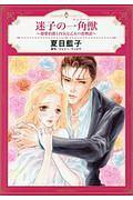 ジェシー・ウィロウ『迷子の一角獣-ユニコーン-~溺愛伯爵と内気な乙女の恋物語~』