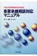 事業承継相談対応マニュアル<平成30年度税制改正対応版>