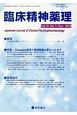 臨床精神薬理 21-11 特集:Clozapine登場で精神医療は変わったか? Japanese Journal of Clini