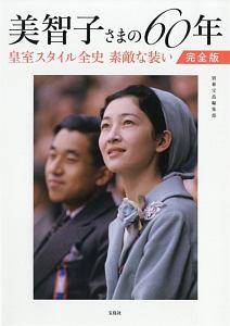美智子さまの60年 皇室スタイル全史 素敵な装い<完全版>