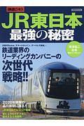 JR東日本 最強の秘密